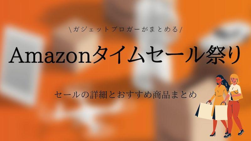 セール amazon 祭り タイム 【Amazon タイムセール祭り】9,330円の6TB外付けHDDなど、Amazon限定のストレージや医薬品が安い